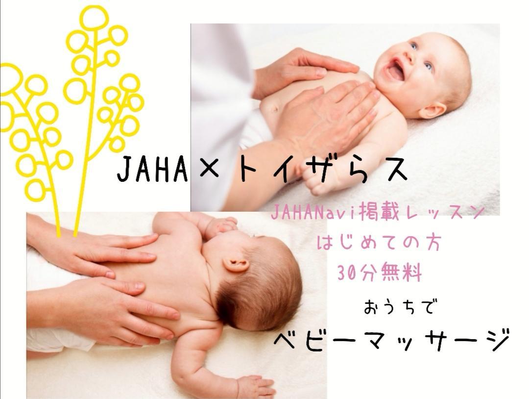 ■JAHA協会&トイザらス初回無料体験会■ 安眠ベビーマ…
