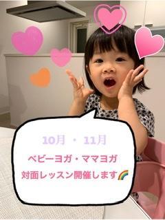 【和歌山】ベビーヨガ・ママヨガ