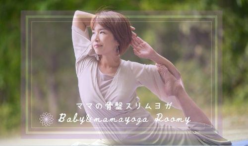 ママの骨盤スリムヨガ【北海道 千歳市】