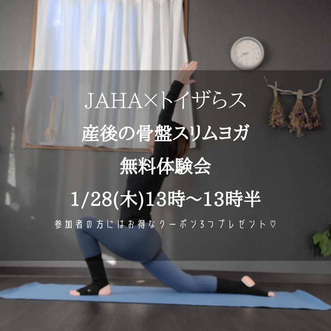 【オンライン】JAHA×トイザらス 産後の骨盤スリムヨガ