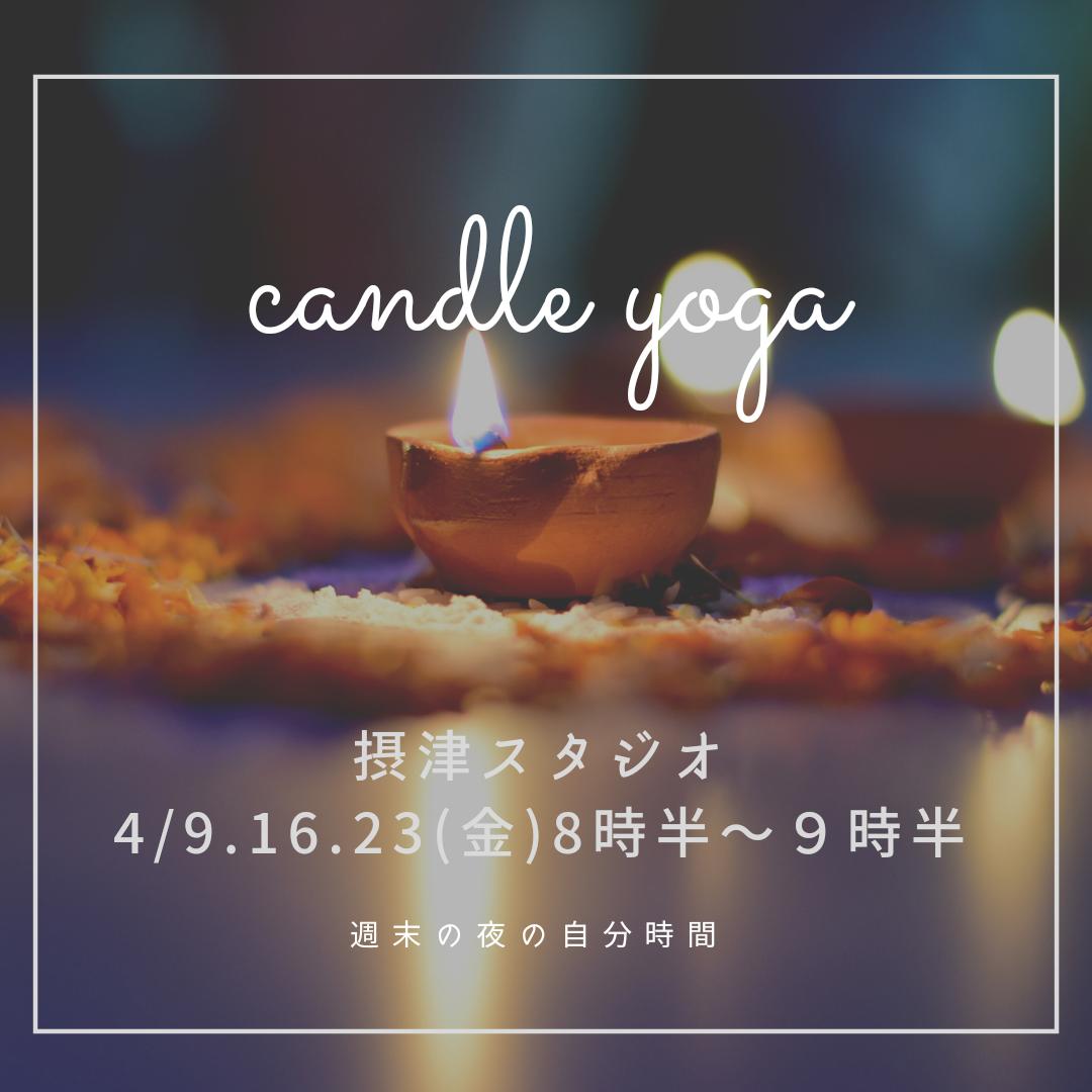 【摂津市鳥飼】キャンドルナイトヨガ