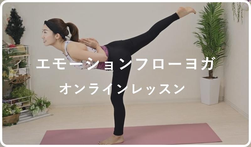10時~「エモーションフローヨガ™」オンラインレッスン