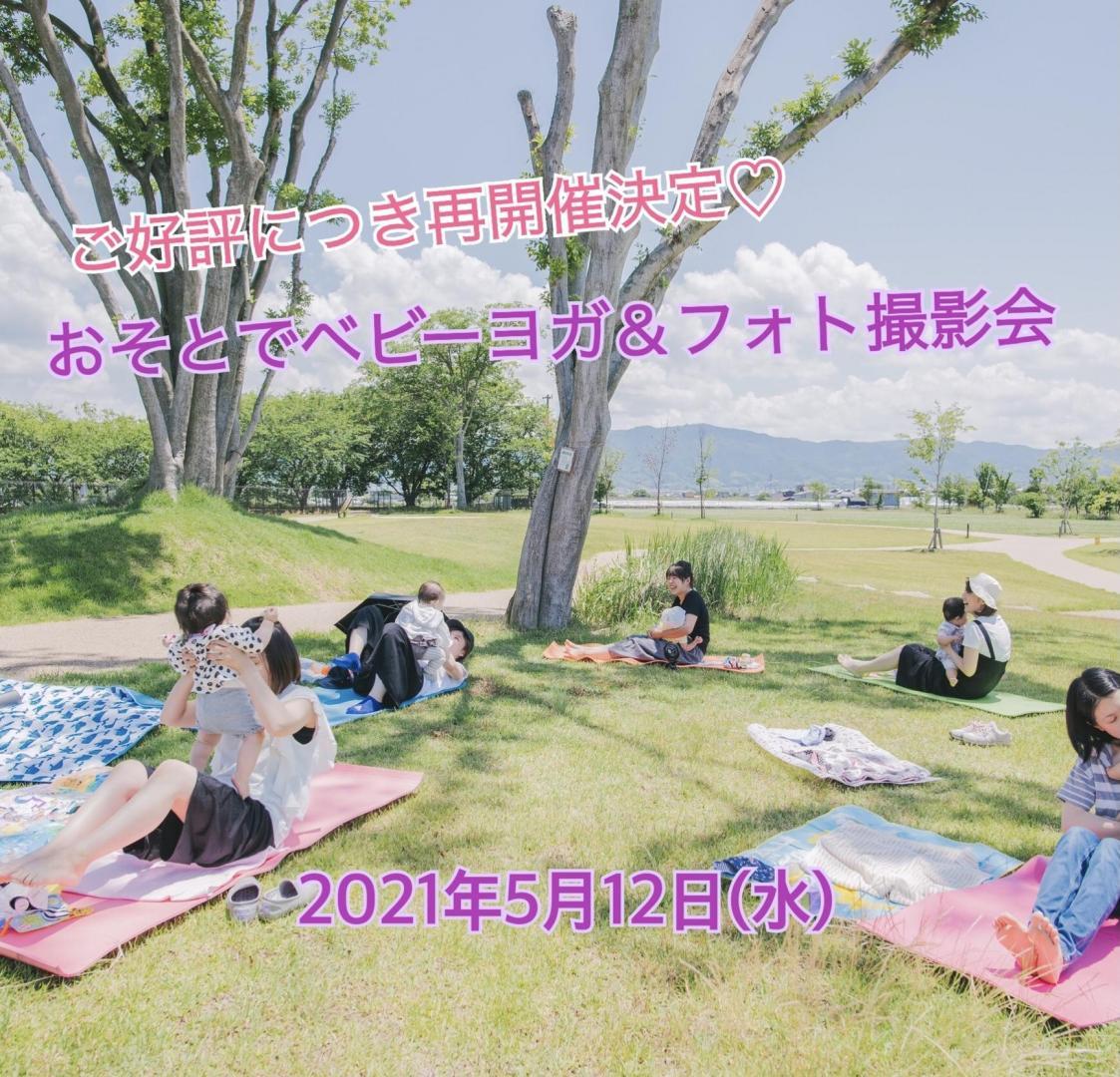 【奈良・イベント】おそとでベビーヨガ&フォト撮影…