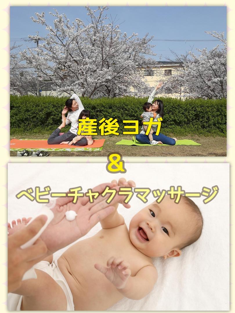 オンライン60分【産後ヨガ&ベビーチャクラマッサー…