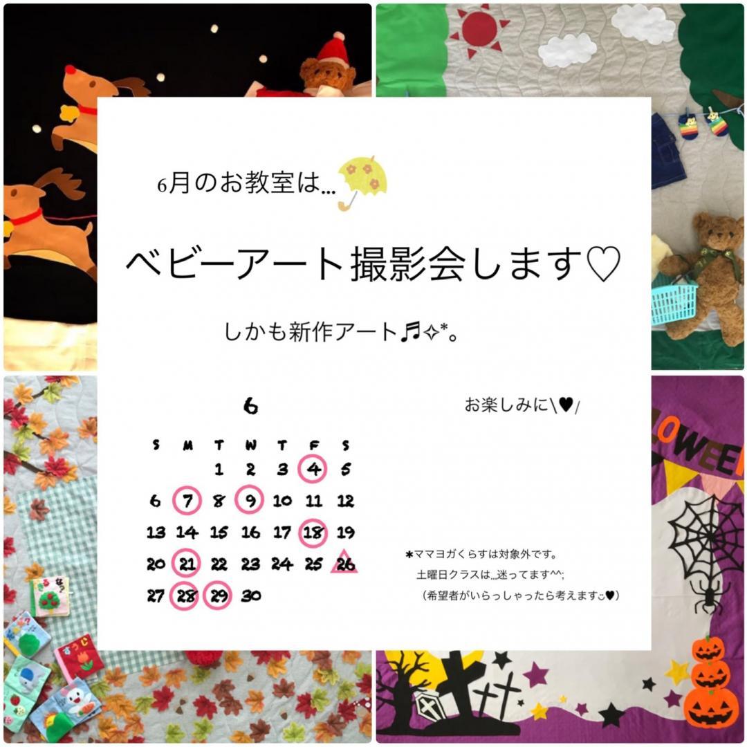 6月はベビーアート撮影付き♡ベビーヨガ&ママヨガ教…