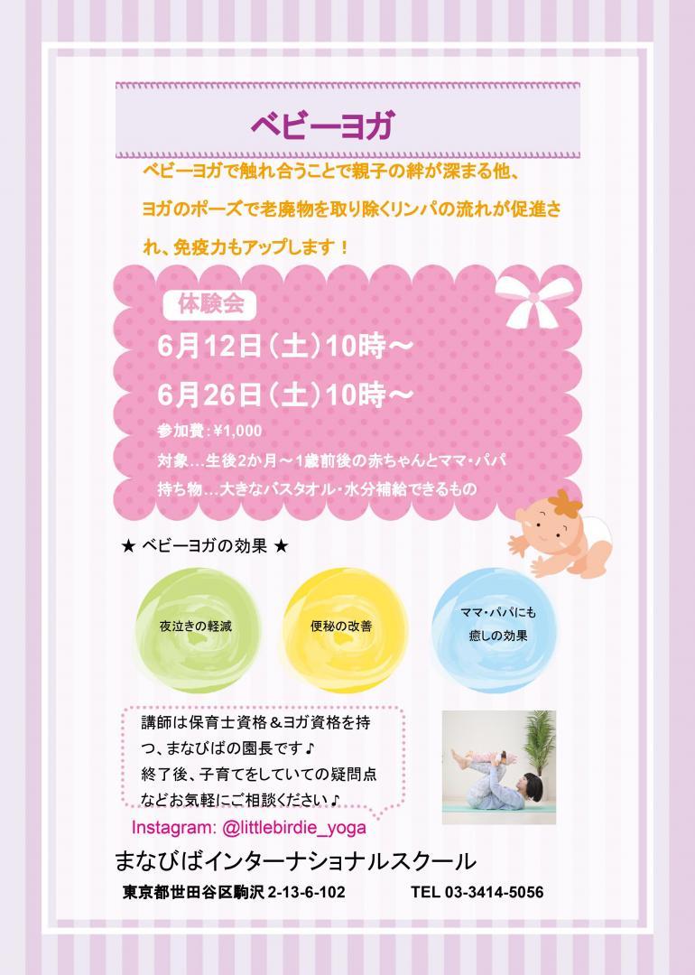 世田谷区駒沢・赤ちゃんとママの「ベビーヨガ」体験…