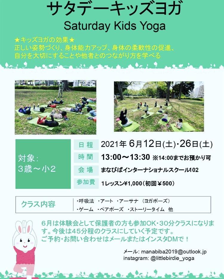 東京都世田谷区駒沢・キッズヨガクラス体験会②