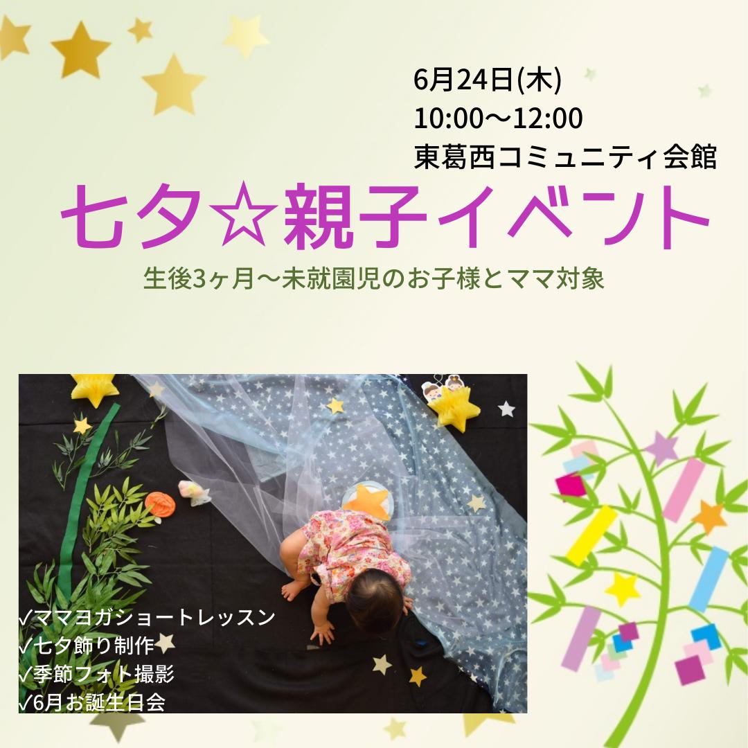 七夕★親子イベント