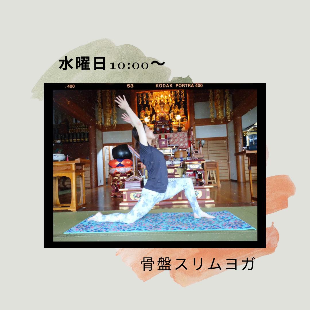 骨盤スリムヨガ【愛知県犬山市名古屋市】