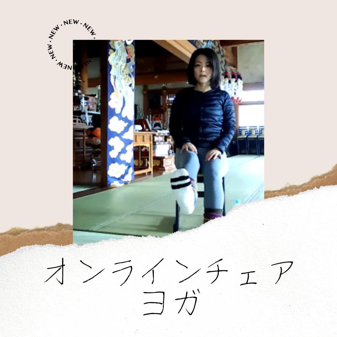 チェアヨガ【オンライン】