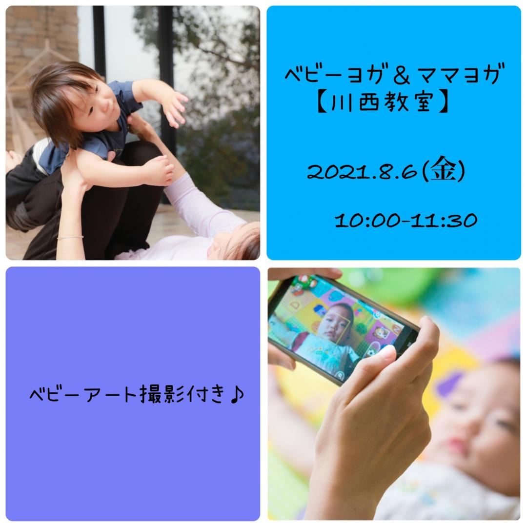 8月はベビーアート撮影付き♡ベビーヨガ&ママヨガ教…
