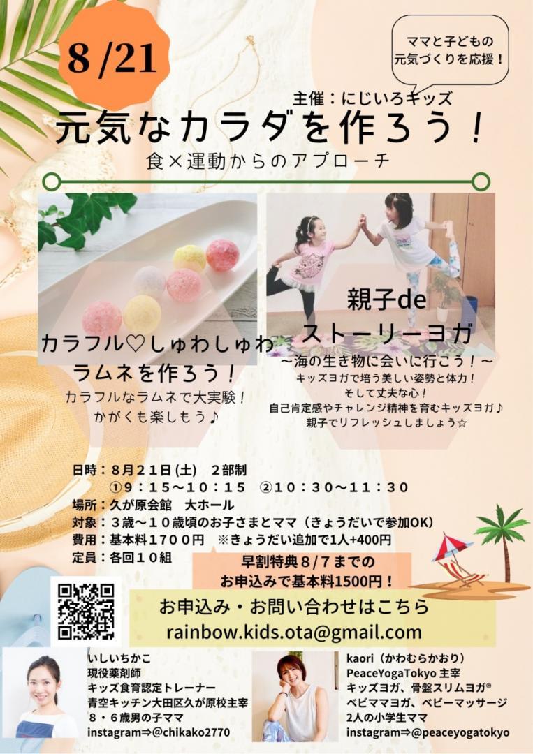 夏休み企画!食育×キッズヨガイベント【東京都大田区…