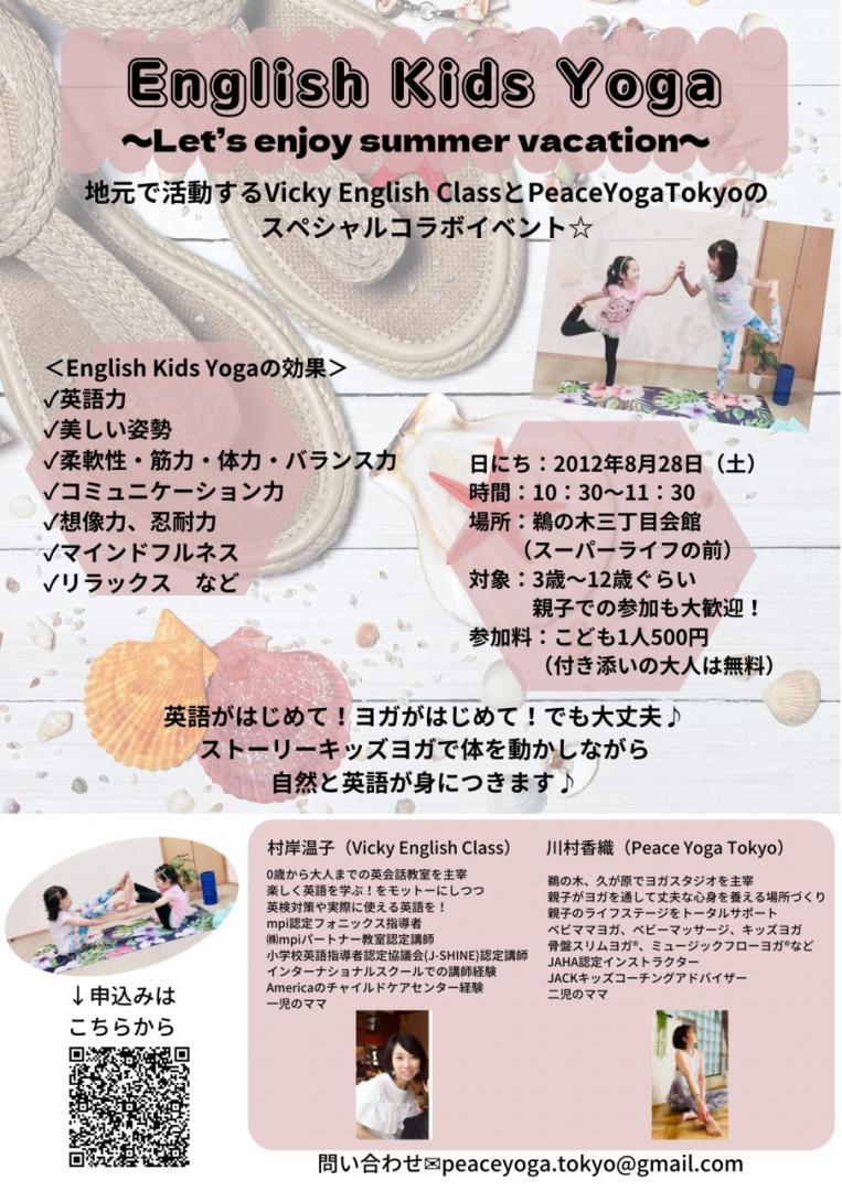 ★English Kids Yoga★【東京都大田区】