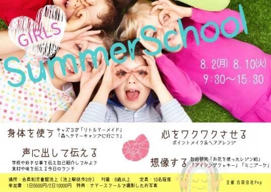♡Girls Summer School♡【東京都大田区】