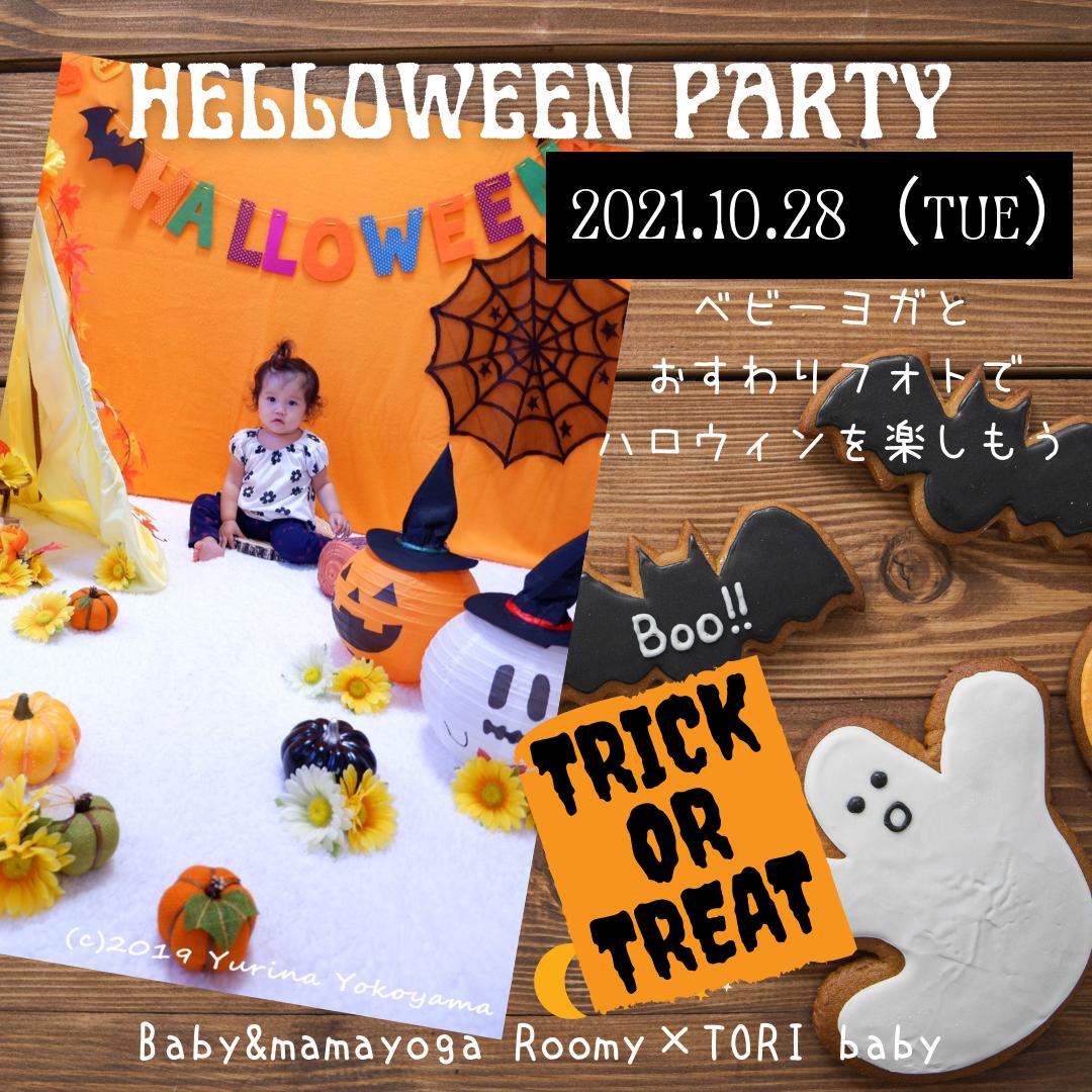 HELLOWEEN PARTY〜ベビーヨガとおすわりフォト【キッ…