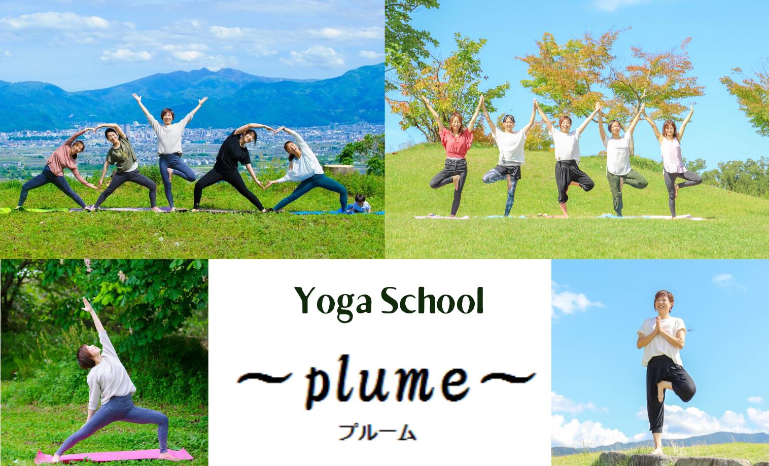 plume〜プルーム〜の画像