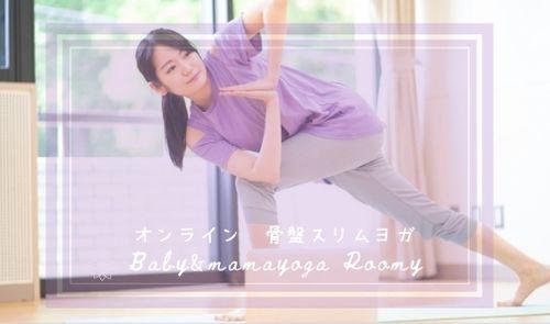【45分】オンライン☆骨盤スリムヨガ【クーポン利用可…