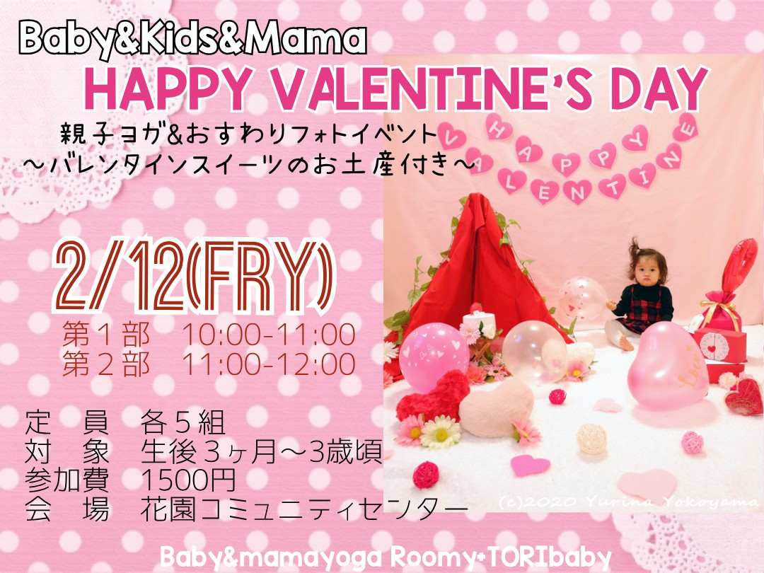 ベビー&キッズ&ママのHappy Valentine'【北海道千…の画像