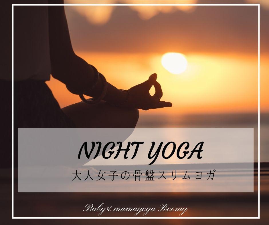夜ヨガ~大人女子の骨盤スリムヨガ【北海道 千歳市】