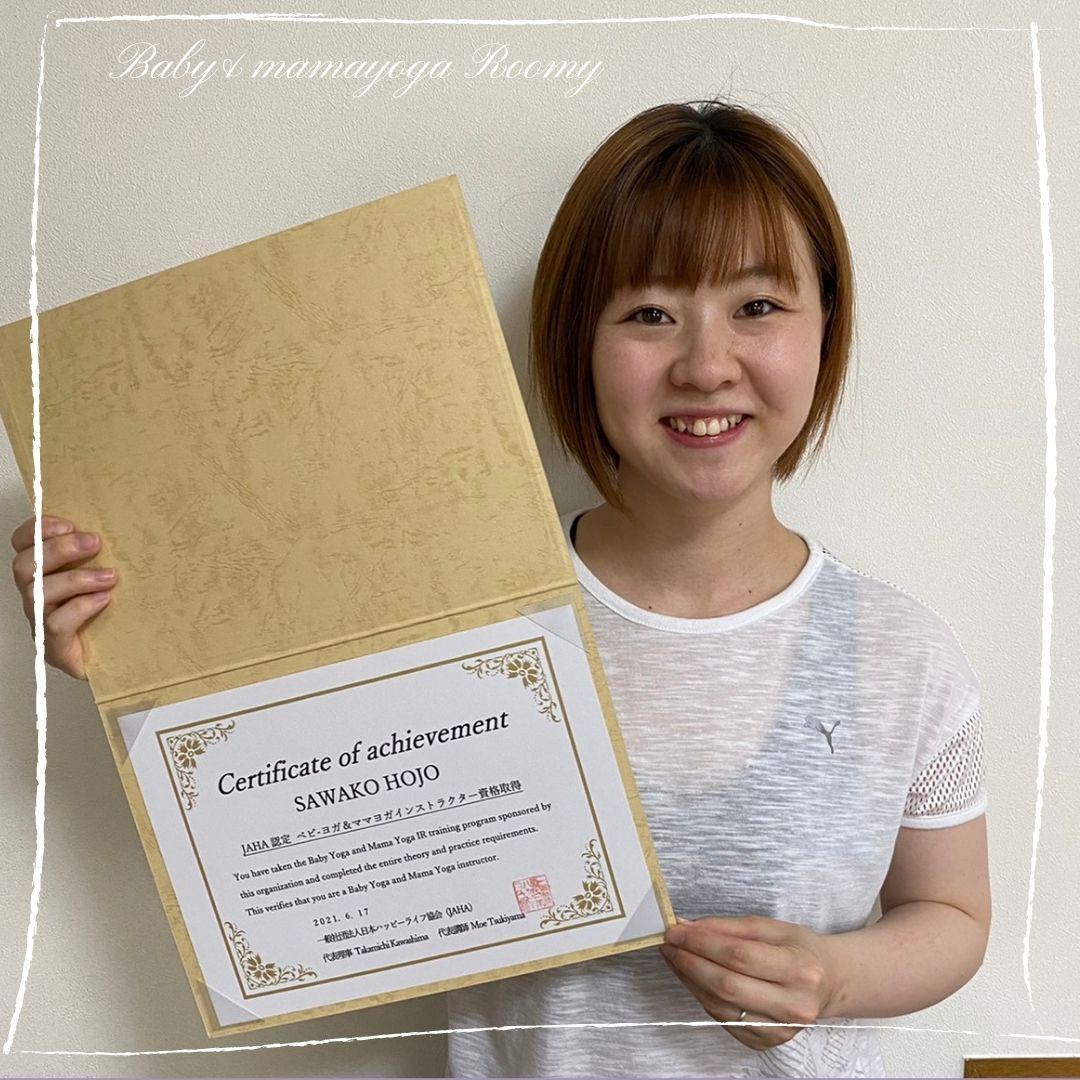 卒業生ご紹介【三重県 ベビーヨガ】の画像