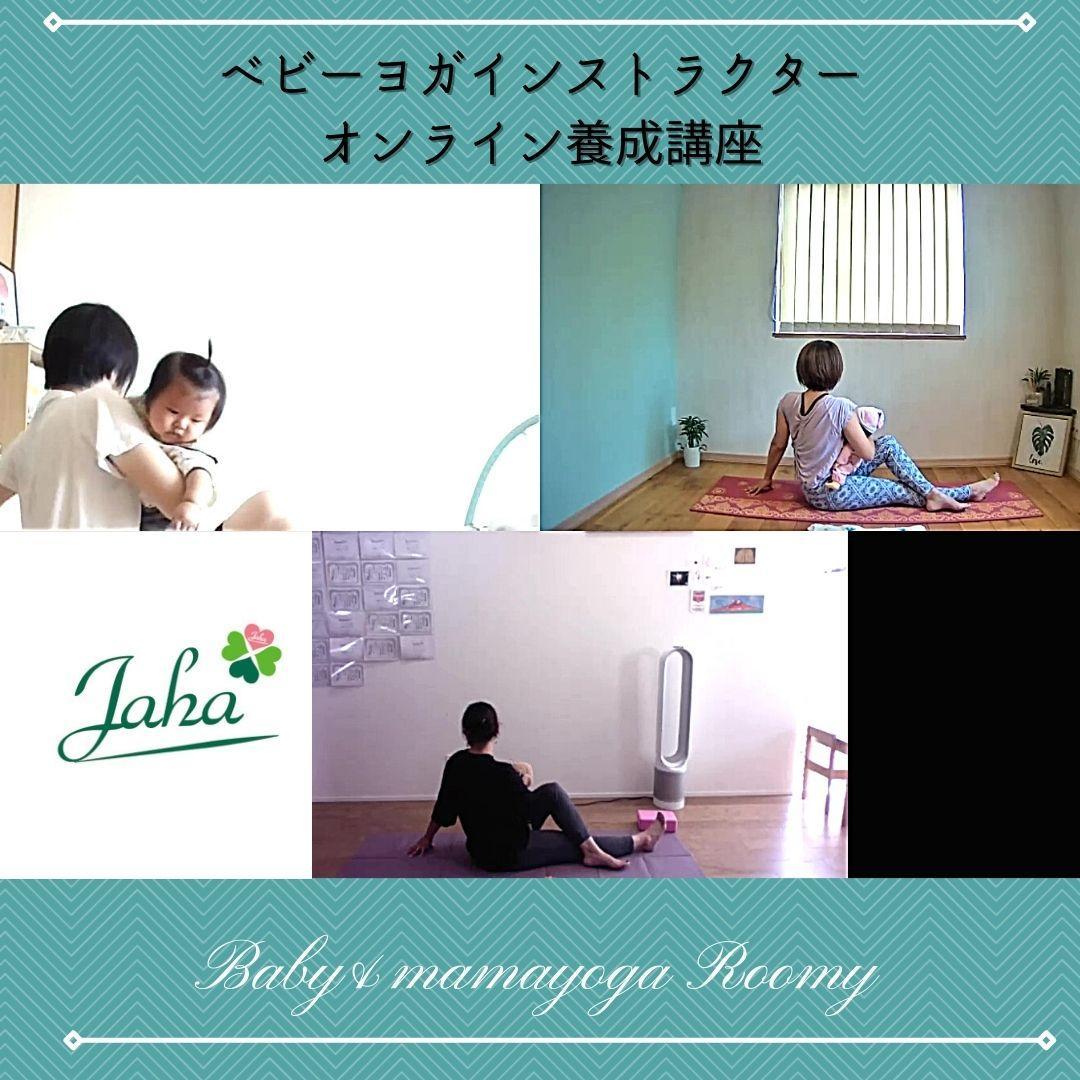 ベビーヨガインストラクターオンライン講座レポ【北…の画像