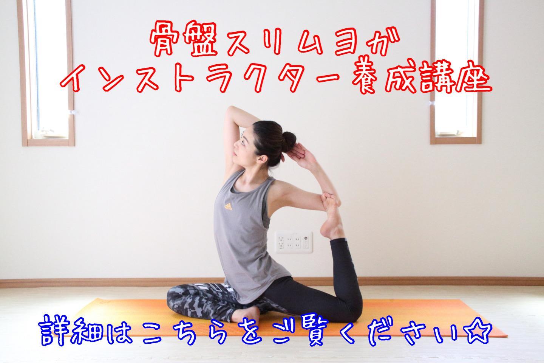兵庫県ヨガ資格 加古川ヨガ教室