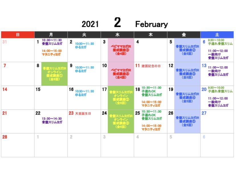 加古川ヨガ教室 2月レッスンスケジュール