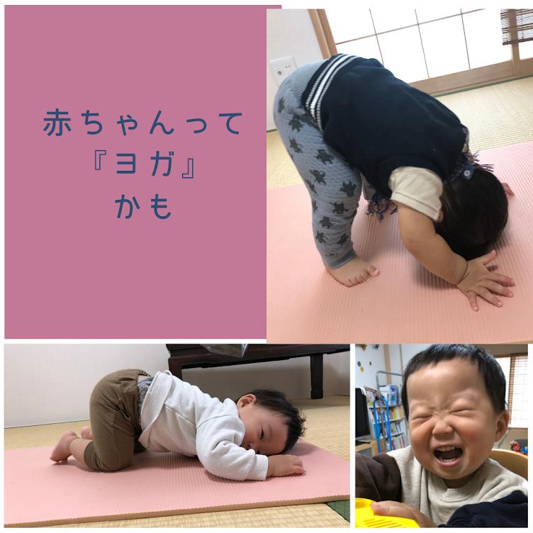 しみじみ♪赤ちゃんって『ヨガ』かも♡【姫路 ヨガ …の画像