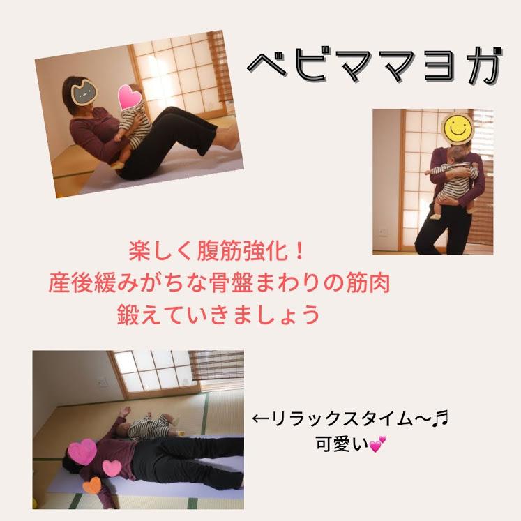産後の腰痛予防に!ベビママヨガ【姫路 産後 ヨガ】の画像